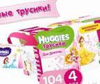 Подгузники-трусики Huggies 4. 5